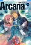 Arcana Vol.7魔法使い/術師