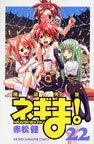 オンライン書店ビーケーワン: 魔法先生ネギま!  22(講談社コミックス)