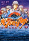 オンライン書店ビーケーワン:  ジパング  35(モーニングKC)