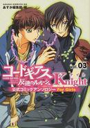 コードギアス 反逆のルルーシュ 公式コミックアンソロジー Knight 第3巻 (あすかコミックスDX)
