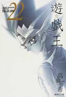 遊☆戯☆王 Vol.22 (22) (集英社文庫 た 67-22)