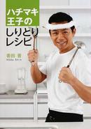 オンライン書店ビーケーワン:ハチマキ王子のしりとりレシピ