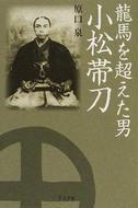 オンライン書店ビーケーワン:龍馬を超えた男小松帯刀