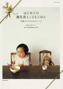オンライン書店ビーケーワン:はじめての離乳食とこどもごはん 笑顔がひろがる114のレシピ