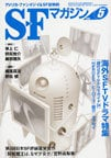 SFマガジン  2008.5 海外SFTVドラマ特集