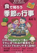 オンライン書店ビーケーワン:食で知ろう季節の行事 親子で楽しむものしりBOOK