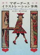 オンライン書店ビーケーワン:マザーグースイラストレーション事典