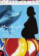 オンライン書店ビーケーワン:プルミエール 私たちの出産