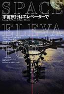 オンライン書店ビーケーワン:宇宙旅行はエレベーターで