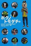 オンライン書店ビーケーワン:ボクノトモダチ KOENJI ANIMAL STREET