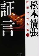 オンライン書店ビーケーワン:松本清張映画化作品集 1 証言