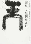 天皇・天皇制をよむ(東京大学出版会)
