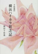 オンライン書店ビーケーワン:千佳慕の横浜ハイカラ貧乏記