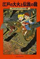 オンライン書店ビーケーワン:江戸の大火と伝説の龍
