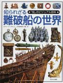 オンライン書店ビーケーワン:知られざる難破船の世界