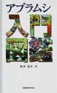 オンライン書店ビーケーワン:アブラムシ入門図鑑