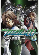機動戦士ガンダム00 (2) (角川コミックス・エース 146-5)
