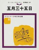 オンライン書店ビーケーワン:五月三十五日 改版