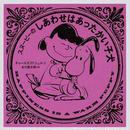 オンライン書店ビーケーワン:スヌーピーのしあわせはあったかい子犬