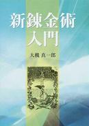 オンライン書店ビーケーワン:新錬金術入門