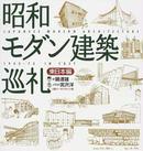 オンライン書店ビーケーワン:昭和モダン建築巡礼 東日本編