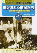 オンライン書店ビーケーワン:語り伝える空襲 第4巻 逃げまどう市民たち ビジュアルブック