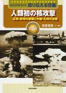 オンライン書店ビーケーワン:語り伝える空襲 第5巻 人類初の核攻撃 ビジュアルブック