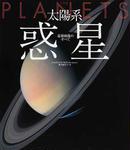 オンライン書店ビーケーワン:太陽系惑星 最新画像のすべて