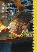 オンライン書店ビーケーワン:庭で飼うはじめてのみつばち ホビー養蜂入門