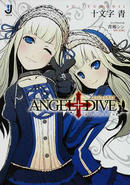 ANGEL+DIVE 2 (2) (一迅社文庫 し 1-2)