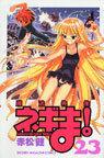 オンライン書店ビーケーワン:魔法先生ネギま!  23 (講談社コミックス )