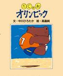 オンライン書店ビーケーワン:だじゃれオリンピック