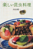 オンライン書店ビーケーワン:楽しい昆虫料理