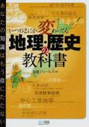 オンライン書店ビーケーワン:いつのまにか変わってる地理・歴史の教科書 あなたの知識はもう役にたたない