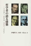 哲学者の語る建築(中央公論美術出版)