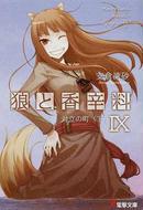 狼と香辛料 9 (9) (電撃文庫 は 8-9) -  支倉 凍砂