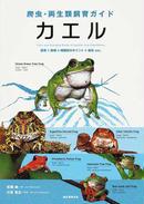 オンライン書店ビーケーワン:カエル 飼育+繁殖+種類別のポイント+病気etc.