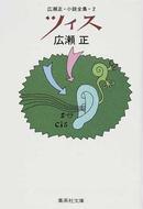 ツィス 改訂新版 (集英社文庫 ひ 2-2 広瀬正・小説全集 2)