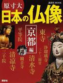 オンライン書店ビーケーワン:原寸大日本の仏像 京都編