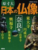 オンライン書店ビーケーワン:原寸大日本の仏像 奈良編