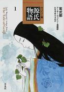オンライン書店ビーケーワン:ウェイリー版源氏物語 1