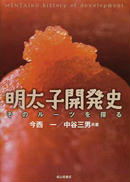 オンライン書店ビーケーワン:明太子開発史 そのルーツを探る
