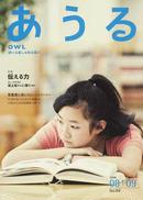 オンライン書店ビーケーワン:あうる No.84(2008年8+9月号) 調べる楽しみ知る喜び NPO図書館の学校機関誌