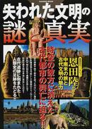 失われた文明の謎と真実 (Gakken Mook ヴィジュアル版謎シリーズ)