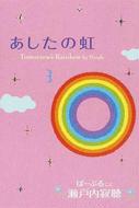 オンライン書店ビーケーワン:あしたの虹