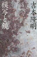 ここ!吉本隆明の記念碑的評論集。批評の傑作「丸山真男論」をはじめ多数の論稿を収録。古典的な党派性の観念をどう棄揚してゆくかという課題を文学上、思想上の批判的な検討を通じて論理化する。