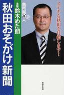 オンライン書店ビーケーワン:秋田おそがけ新聞 ステキな秋田を目指します!