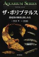 オンライン書店ビーケーワン:ザ・ポリプテルス 恐竜魚の飼育と楽しみ方
