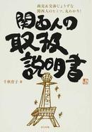 オンライン書店ビーケーワン:関西人の取扱説明書 商売&交渉じょうずな関西人のヒミツ、丸わかり!