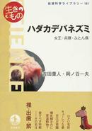 オンライン書店ビーケーワン:ハダカデバネズミ 女王・兵隊・ふとん係